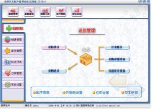 美萍汽配管理软件(配件进销存管理系统,汽配管理软件,汽车配件进货管理,配件业务管理,配件库存管理)